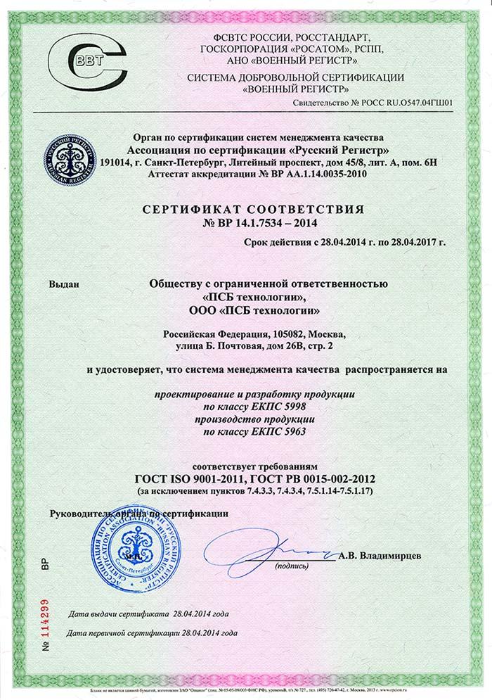Сертификация гост рв 0015 002 2012 сертификация по стандарту исо 9001